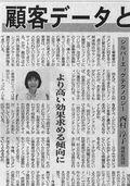 Nihonnetkeizaishinbun130530